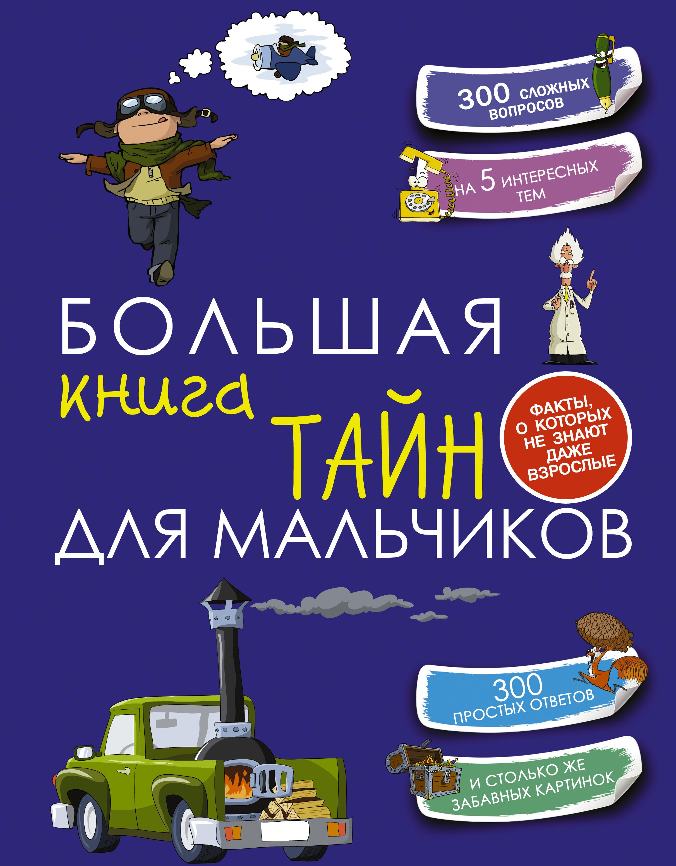 Пирожник С.С. Большая книга тайн для мальчиков копилка тайн для настоящих мальчишек