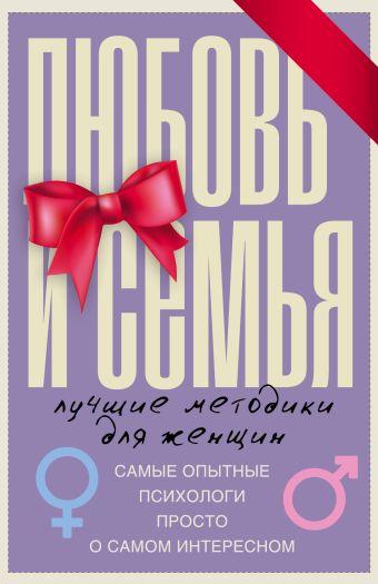 Любовь и семья. Лучшие методики для женщин Свияш А., Сябитова Р.Р.
