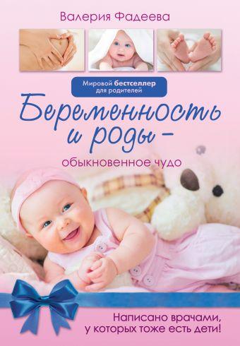 Беременность и роды - обыкновенное чудо Фадеева В.В.