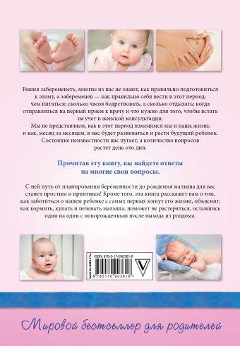 Беременность и роды - обыкновенное чудо Валерия Фадеева