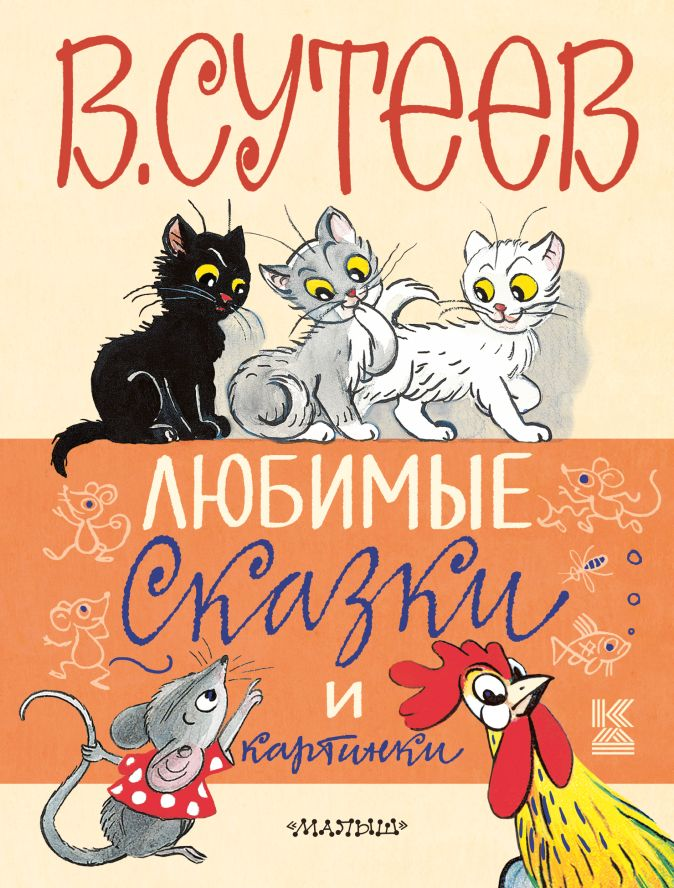 В. Сутеев - Любимые сказки и картинки обложка книги
