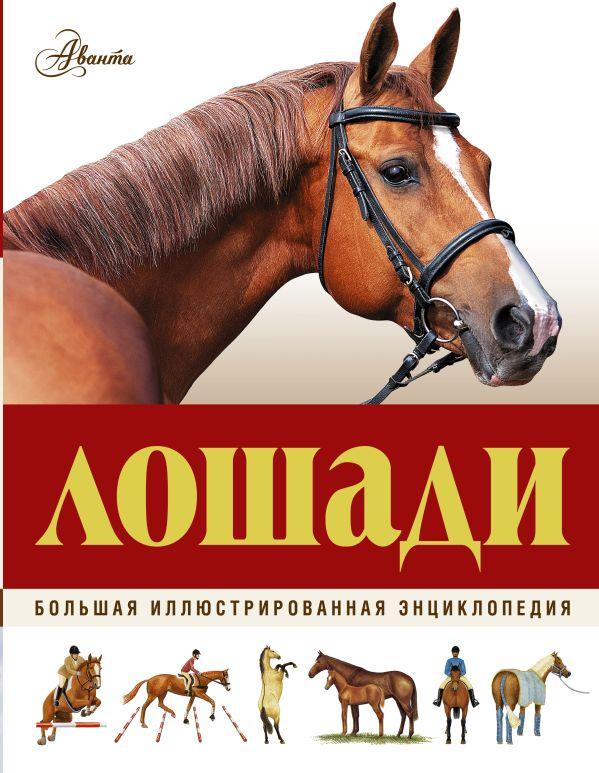 Большая иллюстрированная энциклопедия. Лошади .