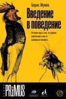 Борис Жуков - Введение в поведение' обложка книги