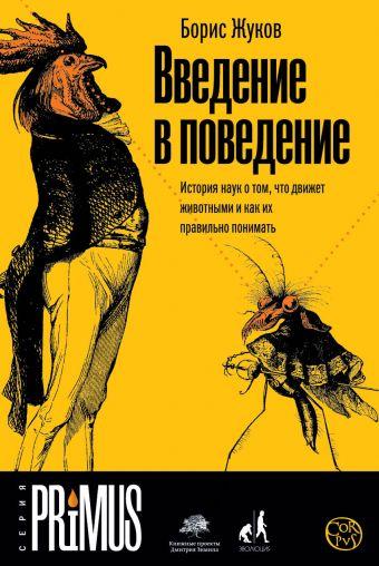Введение в поведение Борис Жуков