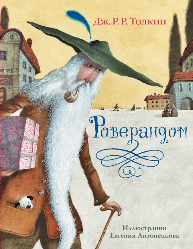 Джон Рональд Руэл Толкин - Роверандом обложка книги