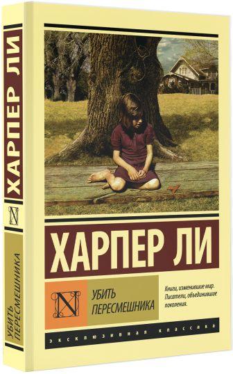 Харпер Ли - Убить пересмешника… обложка книги