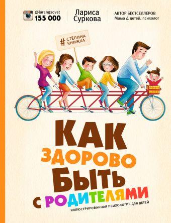 Как здорово быть с родителями: иллюстрированная психология для детей Лариса Суркова