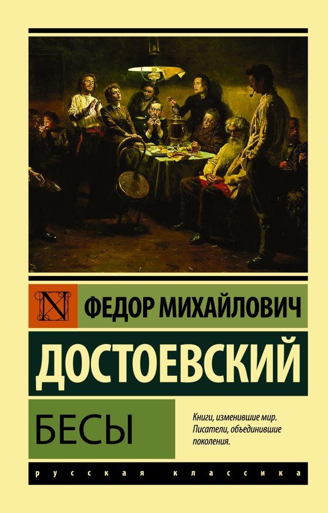 Федор Михайлович Достоевский - Бесы обложка книги