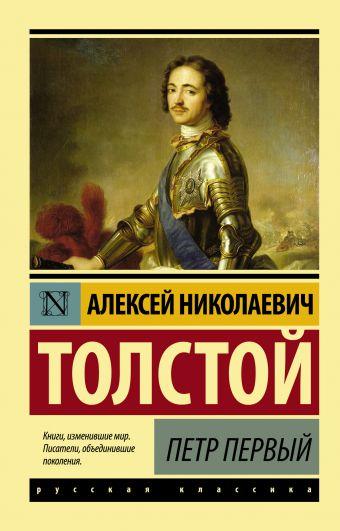 Петр Первый Алексей Николаевич Толстой
