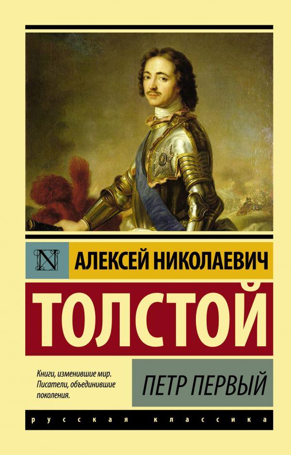 цена на Толстой Алексей Николаевич Петр Первый