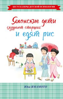 Бестселлеры детской психологии