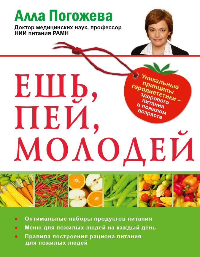 Алла Погожева - Ешь, пей, молодей обложка книги