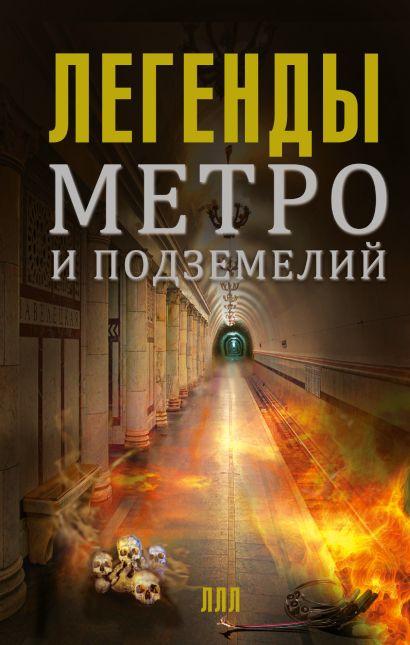 Легенды метро и подземелий - фото 1