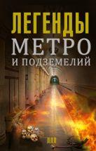Гречко Матвей - Легенды метро и подземелий' обложка книги
