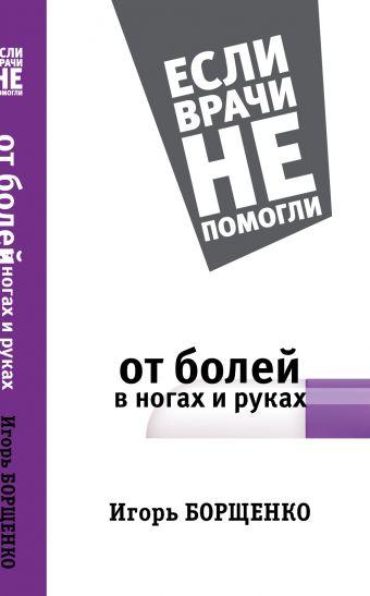От болей в ногах и руках Борщенко И.А.