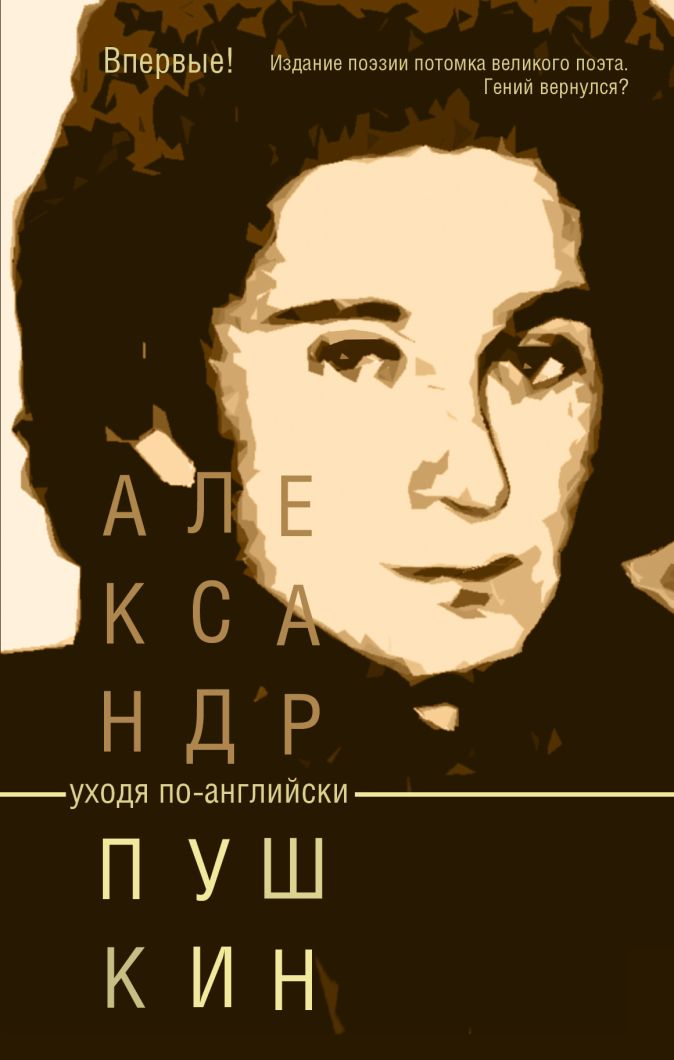 Александр Пушкин - Уходя по-английски обложка книги