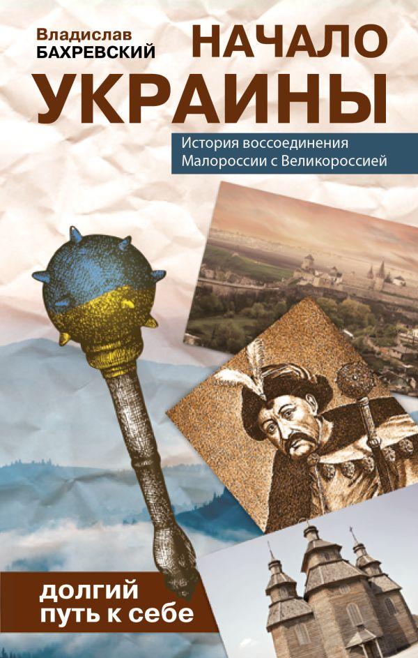 Начало Украины Бахревский В.А.