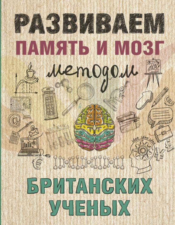 Развиваем память и мозг методом британских ученых .