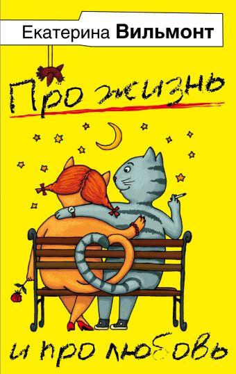 Екатерина Вильмонт. Про жизнь и про любовь (комплект из 4 книг) Вильмонт Е.Н.
