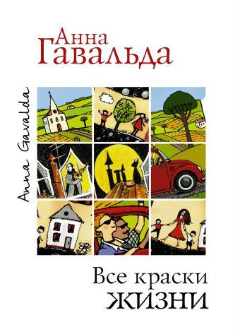 Все краски жизни (комплект из 3 книг) Гавальда Анна