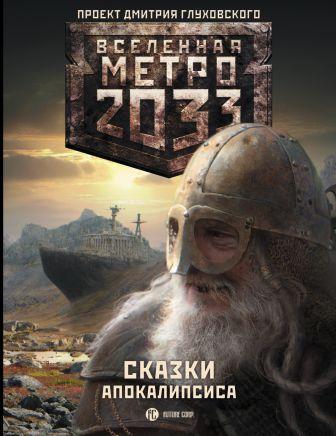 Коллектив авторов - Метро 2033: Сказки Апокалипсиса обложка книги