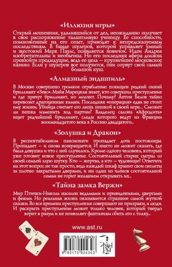 Елена Михалкова. Настоящий детектив (комплект из 4 книг) Михалкова Е.И.