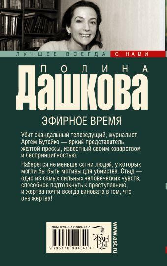 Эфирное время Полина Дашкова