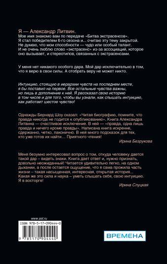 Выше Бога не буду Литвин А.