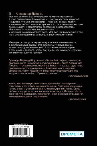 Выше Бога не буду СУПЕРОБЛОЖКА Литвин А.