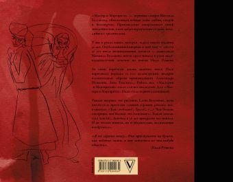 Мастер и Маргарита с иллюстрациями Нади Рушевой Булгаков М.А.