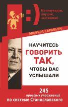 Сарабьян Эльвира - Научитесь говорить так, чтобы вас услышали. 245 простых упражнений по системе Станиславского' обложка книги