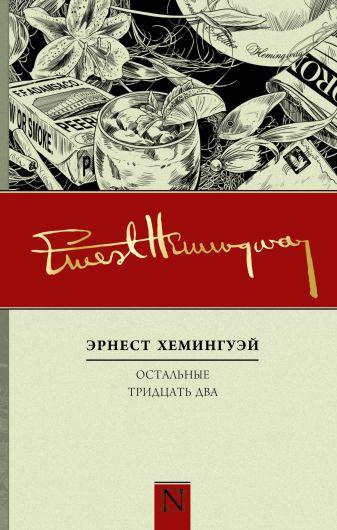 Эрнест Хемингуэй - Остальные тридцать два обложка книги