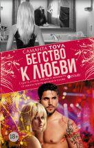 Тоул Саманта - Бегство к любви' обложка книги