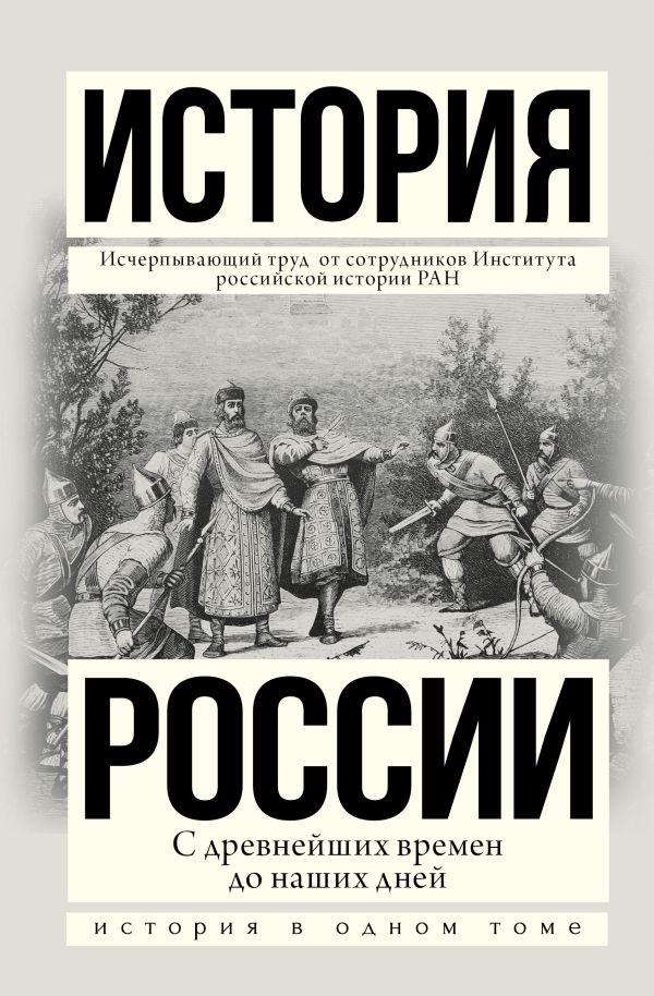 Сахаров Андрей Николаевич: История России с древнейших времен до наших дней