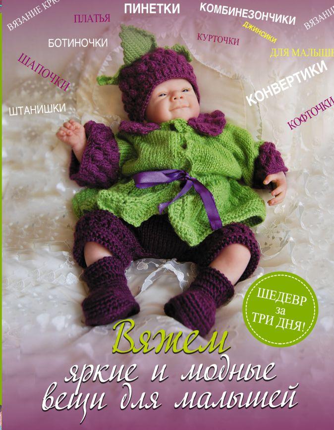 Демина М.А. - Вяжем яркие и модные вещи для малышей обложка книги