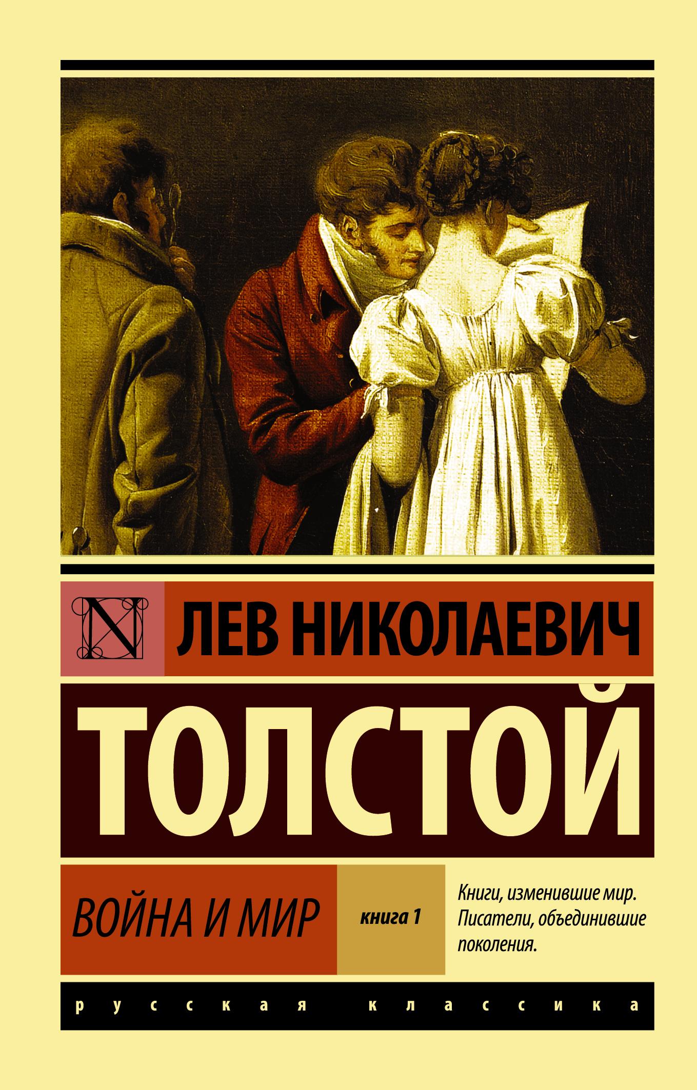 Толстой Л.Н. Война и мир. Кн.1. [Т.1, 2 лев толстой война и мир тома 1 и 2 в сокращении