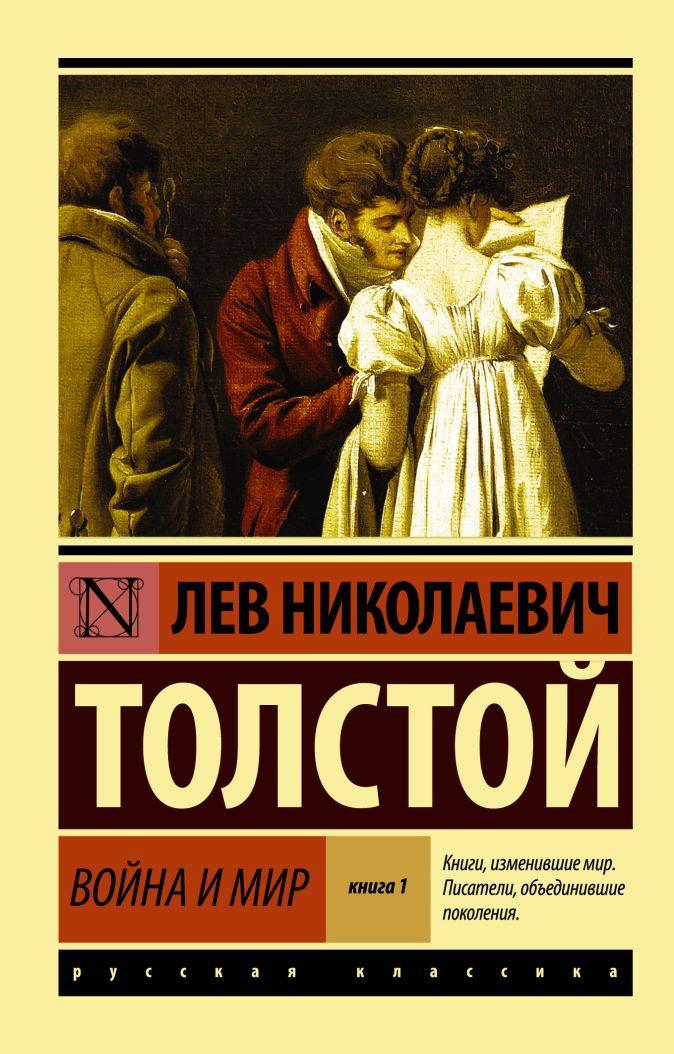 Лев Николаевич Толстой - Война и мир. Книга 1. [Том1, 2 обложка книги