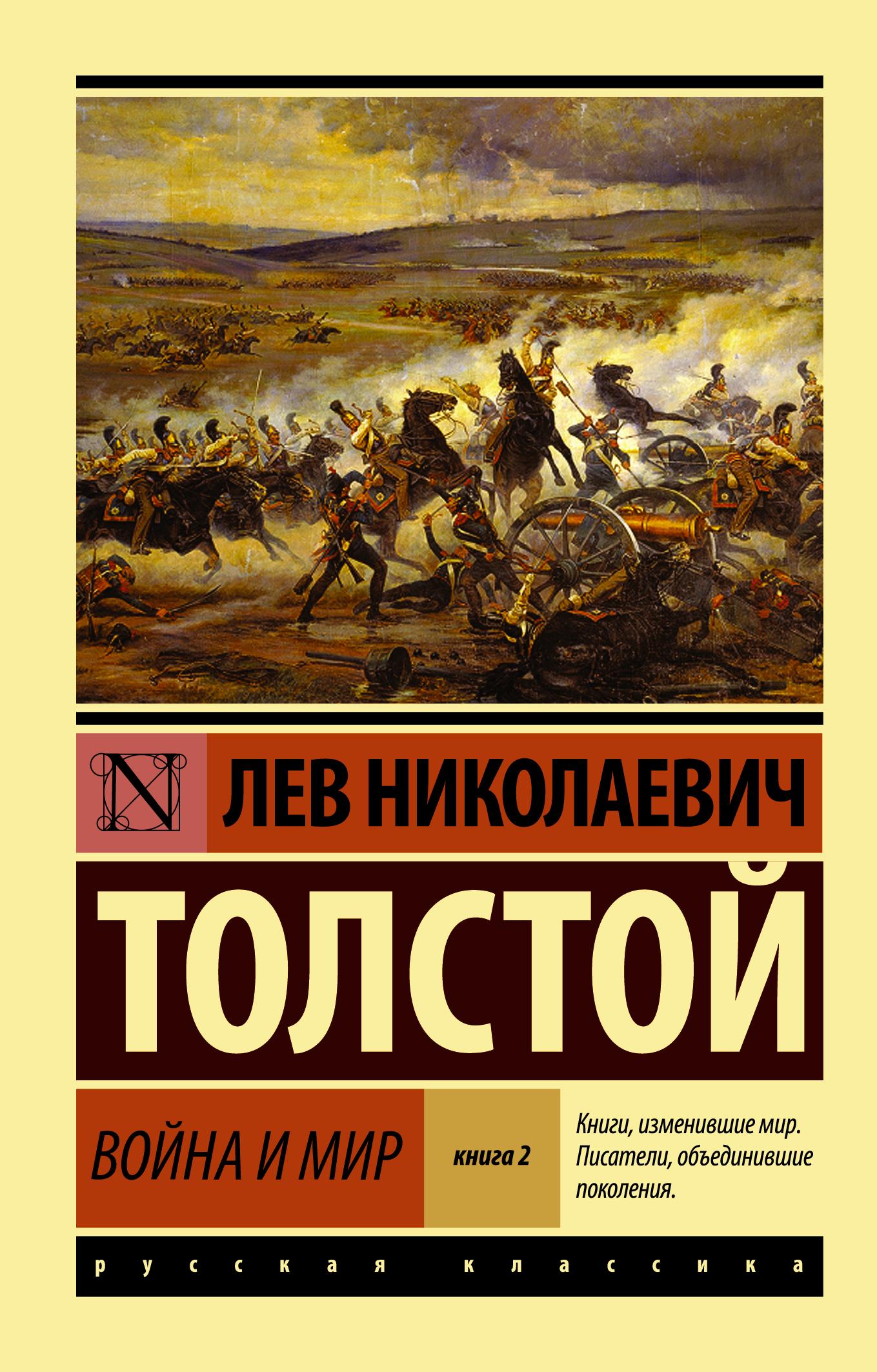 Лев Николаевич Толстой Война и мир. Кн.2, [тт. 3, 4