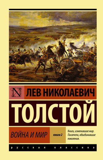 Война и мир. Кн.2, [тт. 3, 4 Толстой Л.Н.