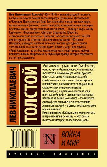 Война и мир. Кн.2, [тт. 3, 4 Лев Николаевич Толстой