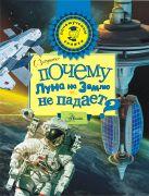 Зигуненко С.Н. - Почему Луна на Землю не падает?' обложка книги