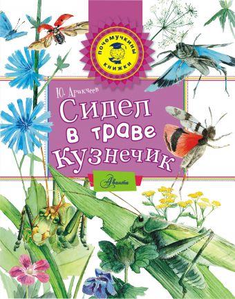 Сидел в траве кузнечик Ю. Аракчеев
