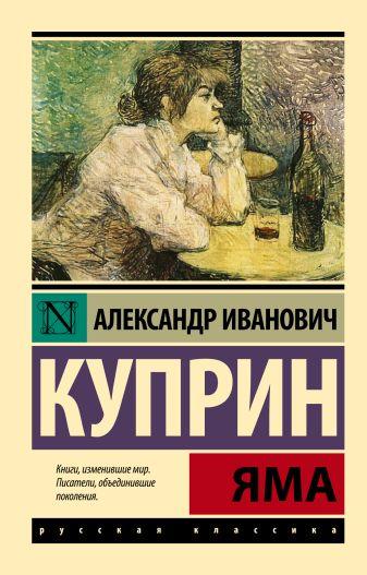 Александр Иванович Куприн - Яма обложка книги