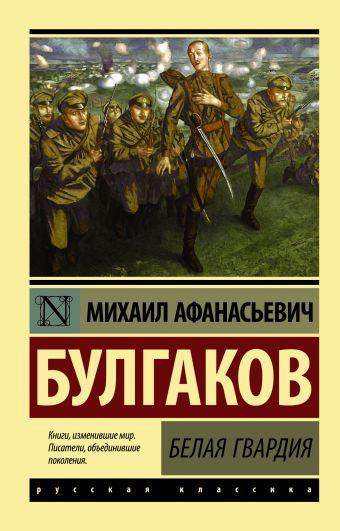 Белая гвардия Булгаков Михаил Афанасьевич