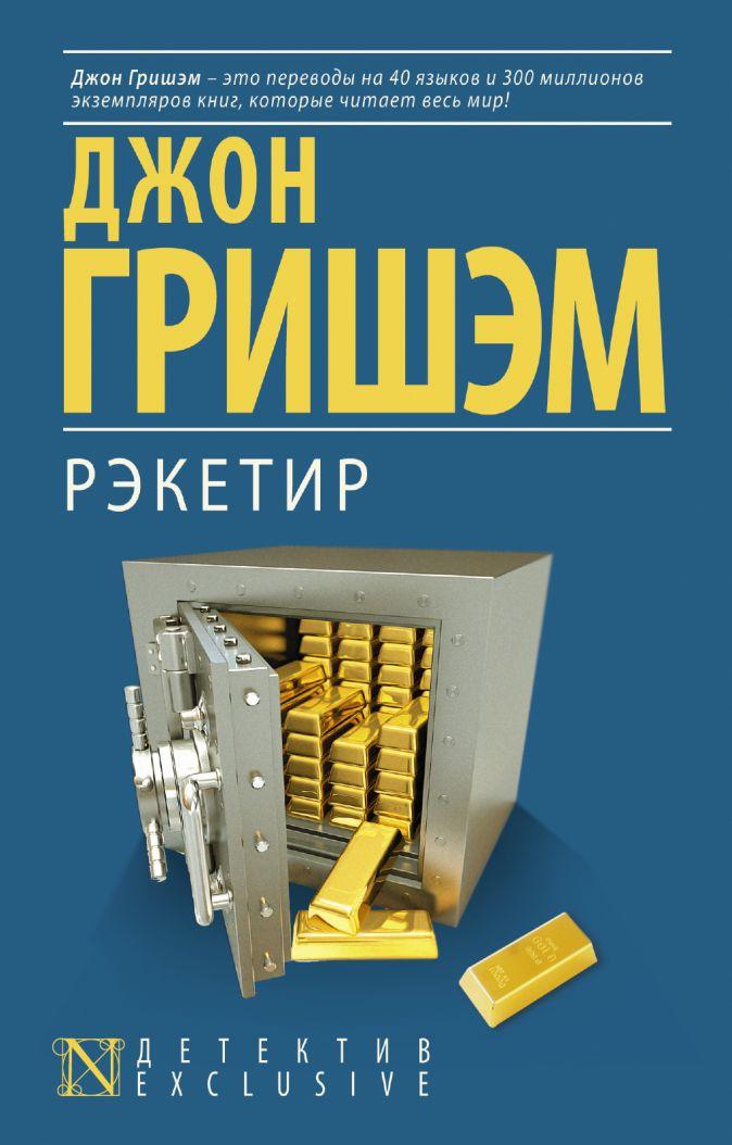 Гришэм Д. - Рэкетир обложка книги