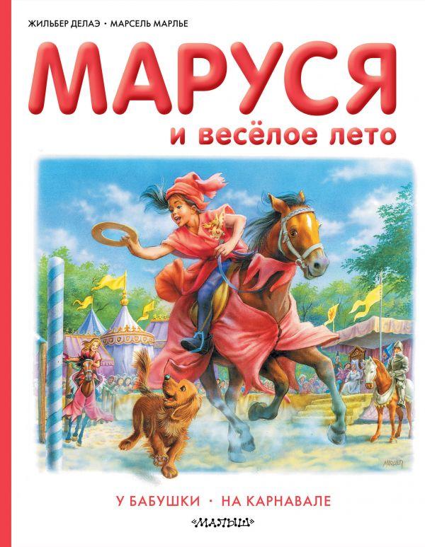 Маруся и весёлое лето Делаэ Ж., Марлье М.