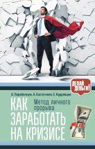 Парабеллум А.А., Евстегнеев А.Н., Кудрявцев Е.К. - Как заработать на кризисе' обложка книги