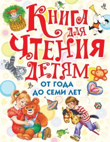 Книга для чтения детям от года до семи лет