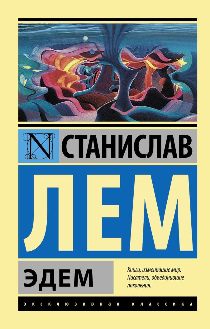 Станислав Лем - Эдем обложка книги
