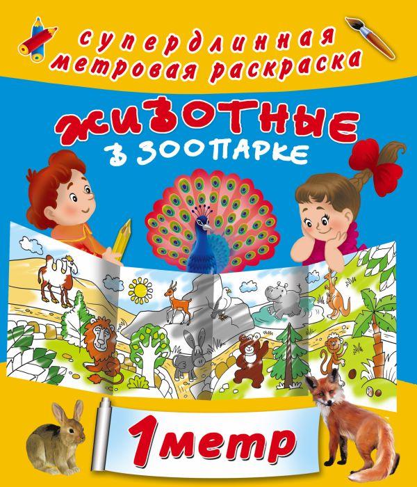 Животные в зоопарке Двинина Л.В.